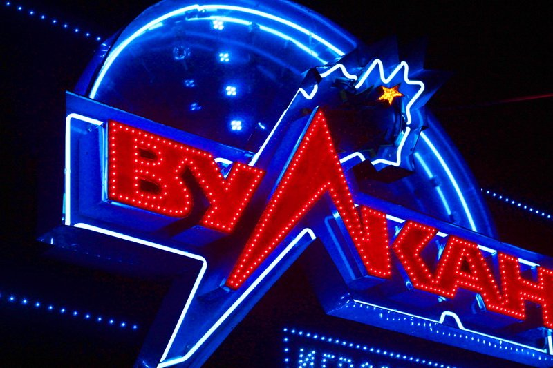 """На фото: Исторический репортаж. Москва 2000-х: """"Не превращайте город в казино!"""", автор: admin"""