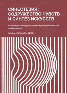 На фото: МЕТОД ПСИХИЧЕСКОЙ КООРДИНАЦИИ И ФЕНОМЕН СИНЕСТЕЗИИ, автор: Психолог-музыкотерапевт