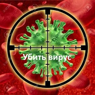 На фото: Как я излечился от гепатита С, автор: Твердохлебов