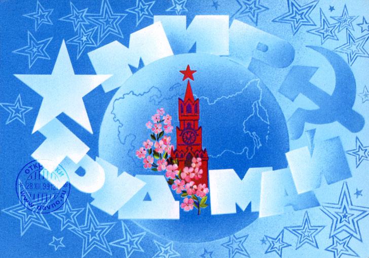 На фото: Обращение к Владимиру Владимировичу Путину, автор: Твердохлебов