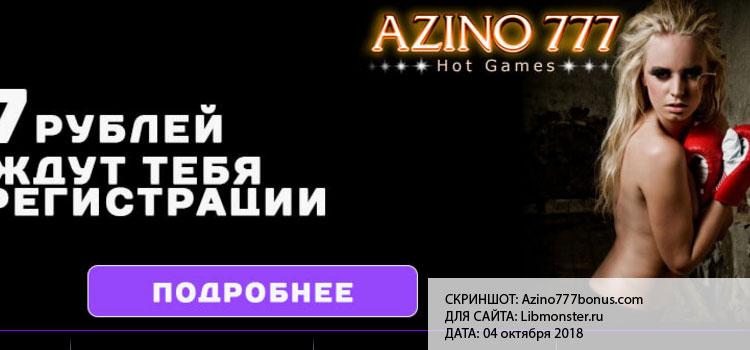 www 21 azino777 официальный сайт