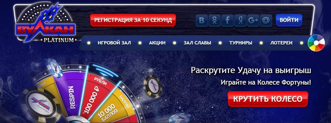 Онлайн казино Вулкан Платинум