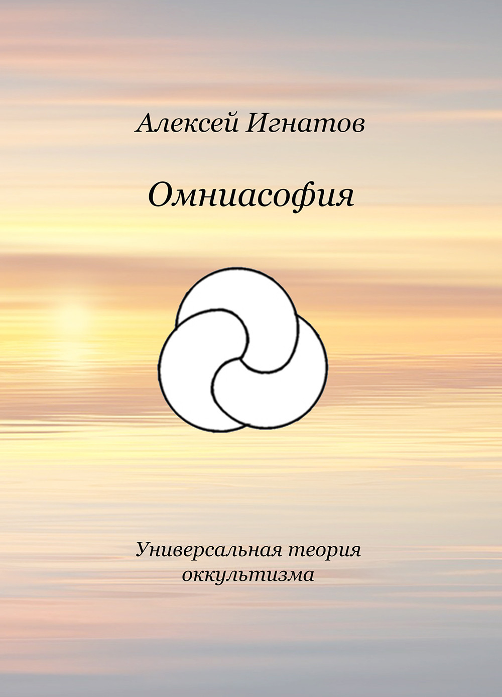На фото: Омниасофия, автор: germopol