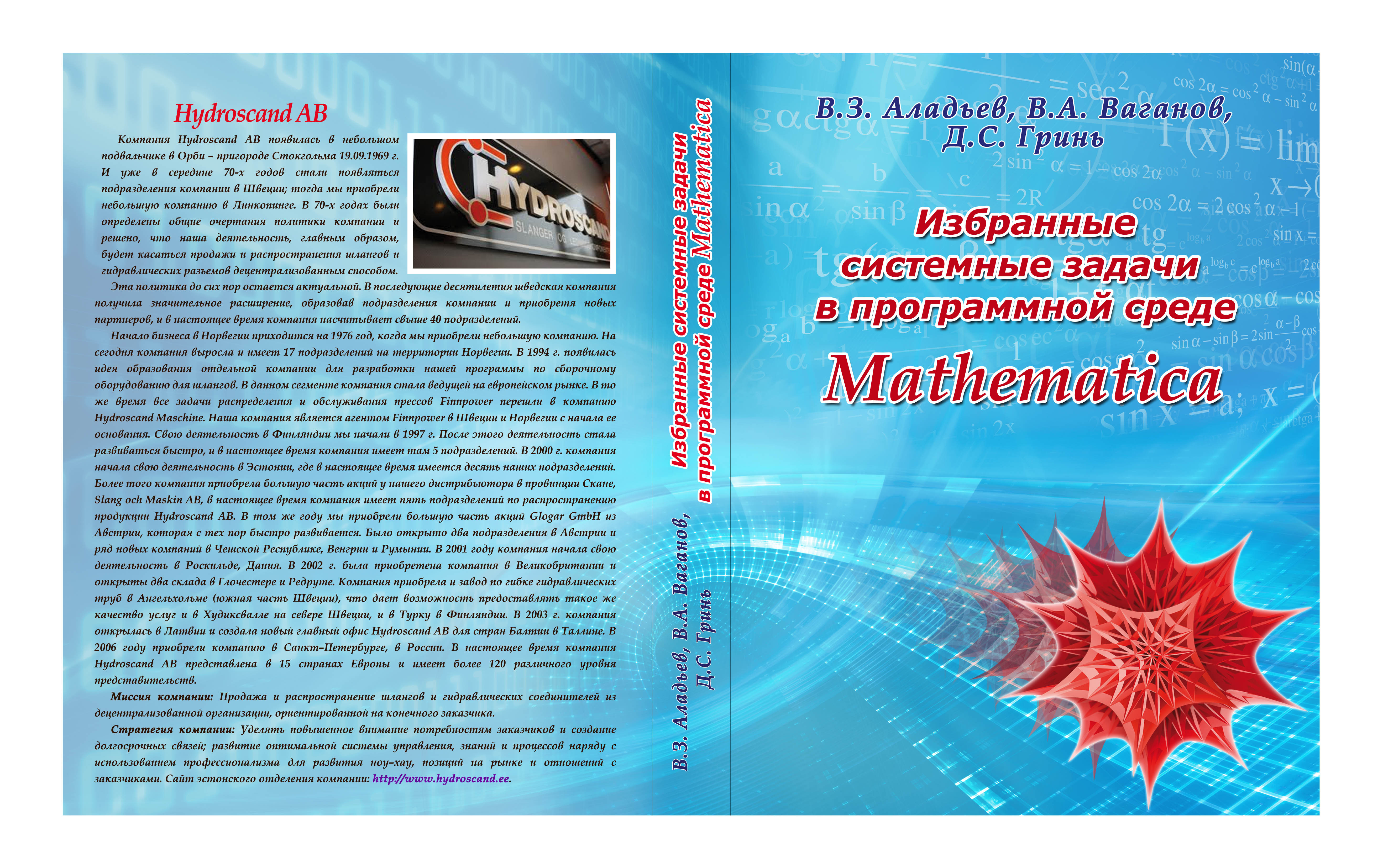 На фото: Избранные системные задачи в программной среде Mathematica, автор: Kristofer