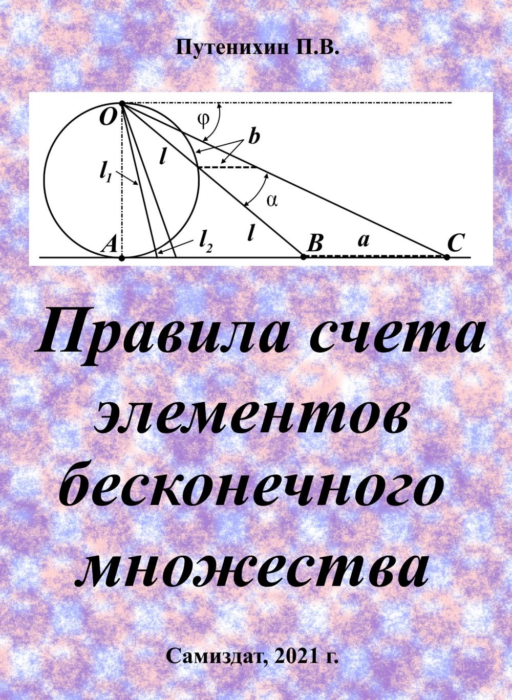 На фото: Путенихин П.В. Правила счета элементов бесконечного множества, автор: putenikhin