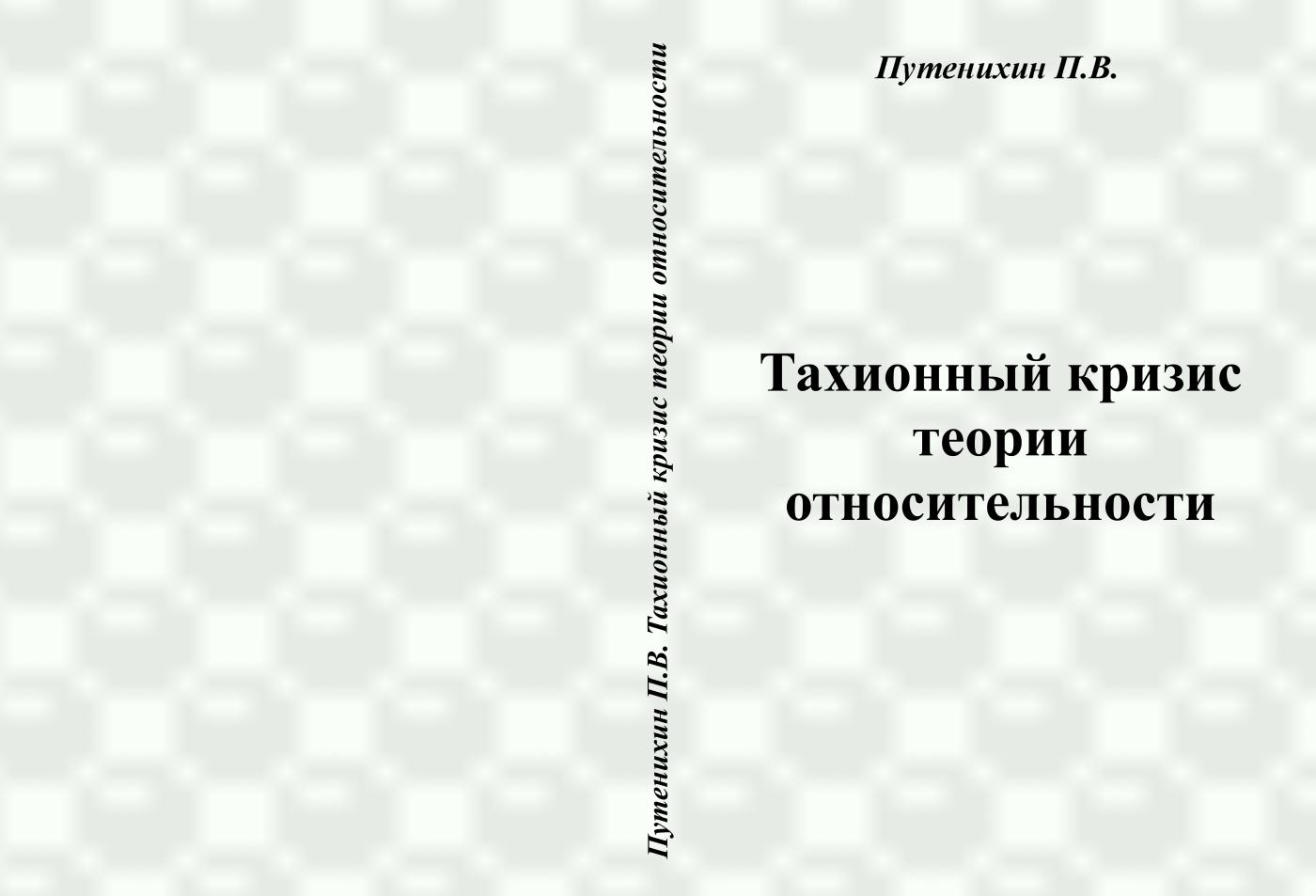 На фото: Путенихин П.В., Тахионный кризис теории относительности, автор: ppv