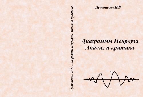 На фото: Путенихин П.В., Диаграммы Пенроуза. Анализ и критика, автор: putenikhin