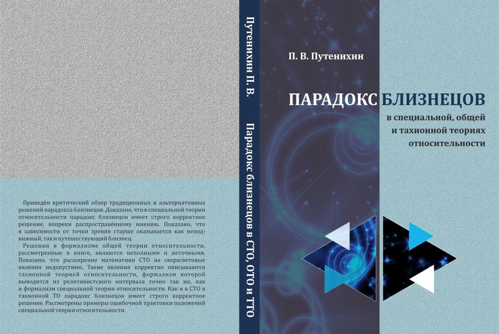 На фото: Путенихин П.В., Парадокс близнецов в специальной, общей и тахионной теориях относительности., автор: putenikhin