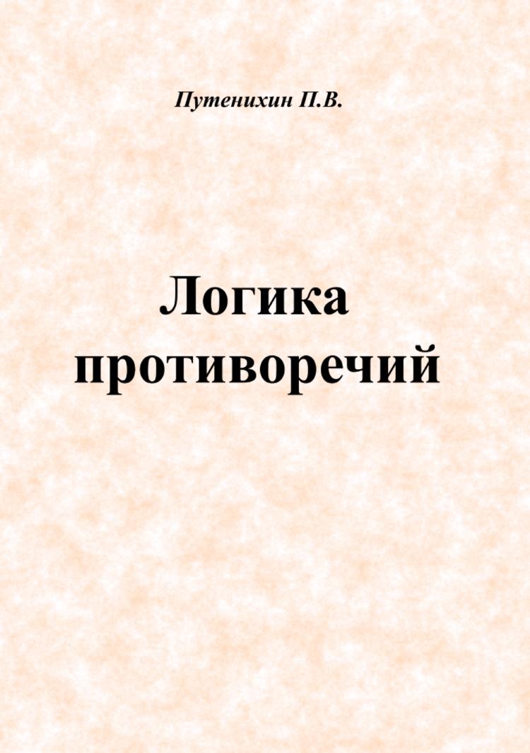 На фото: Путенихин П.В., Логика противоречий, автор: putenikhin