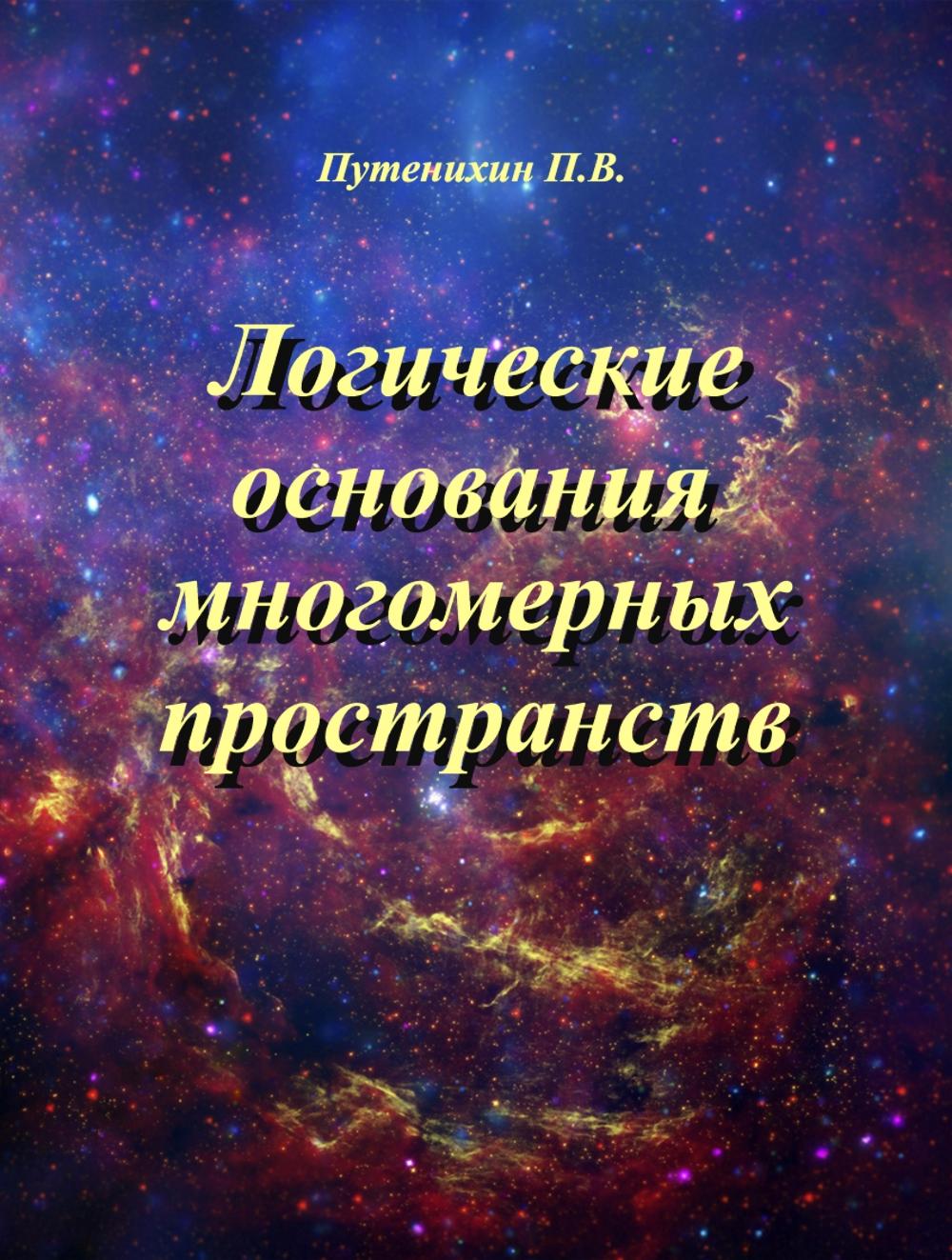 На фото: Путенихин П.В., Логические основания многомерных пространств, автор: putenikhin
